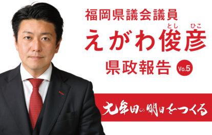 福岡県議会議員えがわ俊彦 県政報告会11